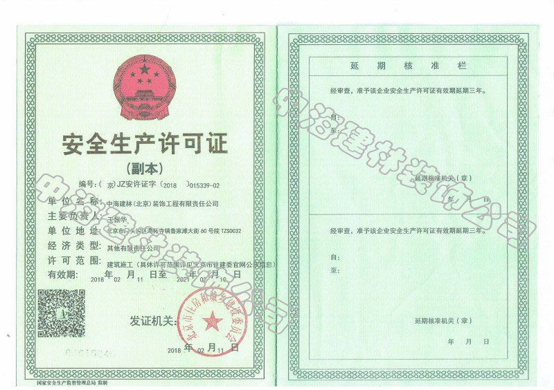 北京中海建林装饰公司