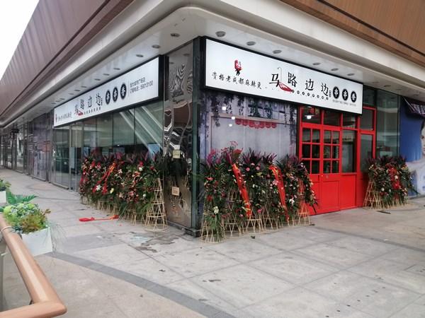 北京餐饮店装修
